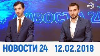 Новости Дагестан за 12.02.2018 год