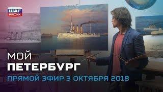Мой Петербург — ежедневные новости «Шага России» от 3.10