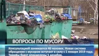 В Самарской области открыта горячая линия по вопросам обращения с ТБО