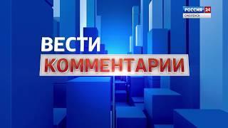16.03.2018_ Вести комментарии_ Улыбин