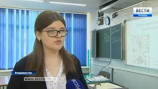 В Приморье принят законопроект о поддержке учителей