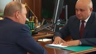 Владимир Путин встретился с Сергеем Цивилевым