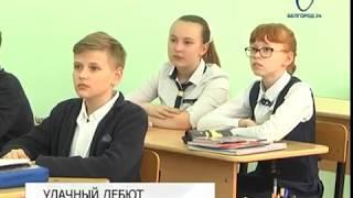 Белгородка победила на всероссийском этапе конкурса «Педагогический дебют – 2018»