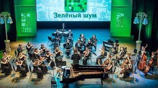 Под звуки фортепиано и саксофона открылся фестиваль «Зелёный шум» в Сургуте