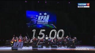Гала-концерт вокального шоу «Край талантов» пройдет 14 марта