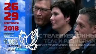 В Тобольске завершился телефестиваль «Человек и  вера»
