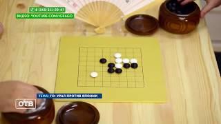 Игра го: Урал против Японии