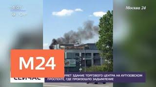 Пожар в торговом центре на Кутузовском проспекте потушили - Москва 24
