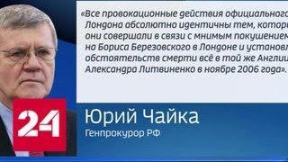Чайка: история с отравлением Скрипалей не новость, провокации Лондона идентичны - Россия 24