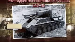 Кировчане - фронту «Самоходная артиллерийская установка САУ-76»(ГТРК Вятка)