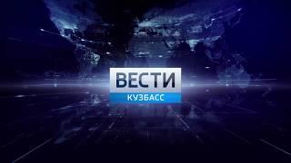 """Вести-Кузбасс 20:45""  от 12.02.18"