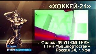 ГТРК «Башкортостан» стал финалистом Всероссийского телевизионного конкурса «ТЭФИ-Регион 2018»
