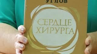 У книжной полки Федор Углов