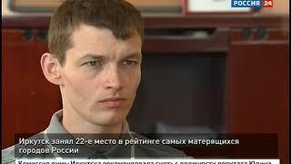Иркутск занял 22 е место в рейтинге самых матерящихся городов России