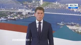 Олег Кожемяко поздравил приморцев с 80-летием края