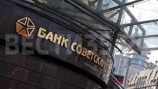 Банк «Советский» признан банкротом