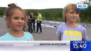 «Вести: Приморье»: Во Владивостоке прошли соревнования по дуатлону