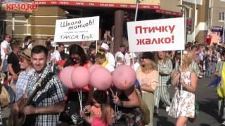День города Калуги 2016: карнавал