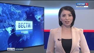 ВЕСТИ-АЛАНИЯ // 19.04.2018