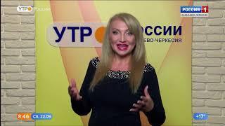 Утро России. Карачаево-Черкесия 22.09.2018