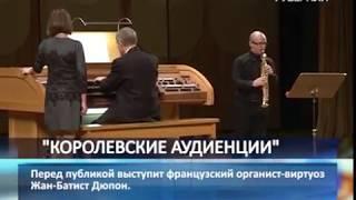"""IX Международный органный фестиваль """"Королевские аудиенции"""" открылся в Самаре"""