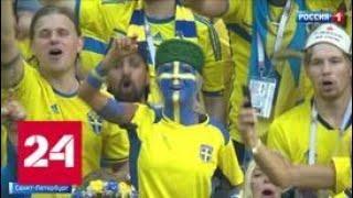 В Санкт-Петербурге шведские болельщики празднуют победу, которую ждали четверть века - Россия 24