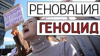 3 Тысячи Жителей Москвы Устроили Митинг Против Программы Реновации - Papa Hype