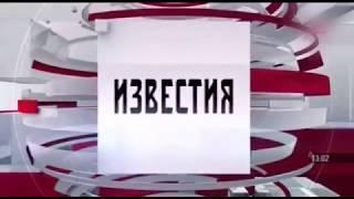 Известия. Дневной Эфир 13.06.2018 5 канал Петербурга. Сегодня 13.06.18