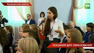 В Кукморе прошло августовское совещание учителей Татарстана | ТНВ