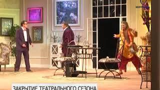Белгородская драма завершила 82-й творческий сезон