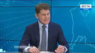 """""""Прямой разговор"""" с Олегом Кожемяко: Что удалось сделать в Приморье за месяц"""
