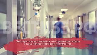 Родители умершего мальчика судятся с врачами