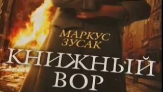 У книжной полки Маркус Зусак