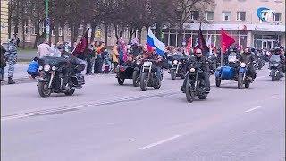 В Великом Новгороде отметили День весны и труда