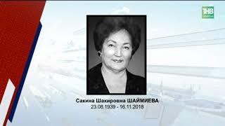 Светлая память о Сакине Шакировне навсегда сохранится в наших сердцах | ТНВ