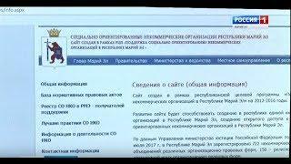 На Всероссийский конкурс президентских грантов подали заявки 48 марийских НКО
