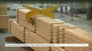 В регионе построят современное предприятие по производству CLT-панелей
