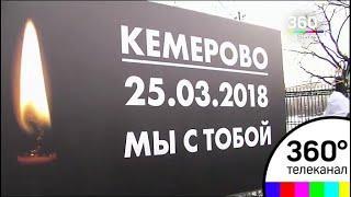 Москвичи приходят на Манежную в память о трагедии в Кемерово