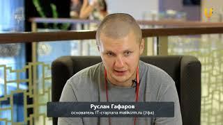 Уфимский инновационный форум. Интервью с Русланом Гафаровым.