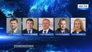 Борьбу за пост губернатора Приморья продолжают пять человек