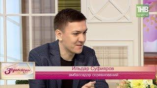 Амбассадор соревнований Ильдар Суфияров. Здравствуйте - ТНВ