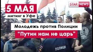 Митинг 5 МАЯ ! Уфа Россия 2018
