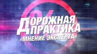Дорожная Практика 06 03 2018