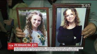 Суд виніс вирок винуватцю смертельної ДТП, в якій загинула Світлана Сапатінська
