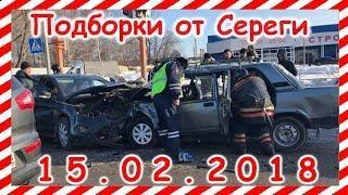 15.02.2018 Новая подборка дтп аварии происшествия  на регистратор февраль