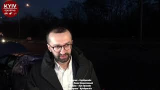 Інтерв'ю нардепа Лещенко стосовно ДТП, у яке він потрапив на Кільцевій