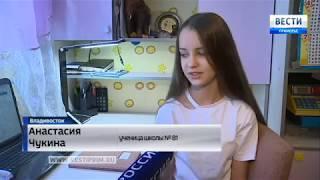 В школах Приморья набирают популярность электронные дневники