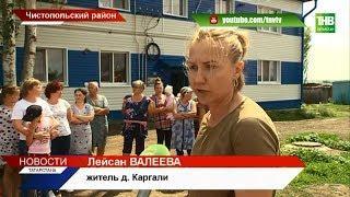 Засуха в огородах и домах жителей деревни Каргали Чистопольского района - ТНВ
