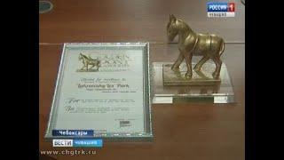 Парк «Лакреевский лес» получил престижную премию «Золотой пони»