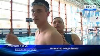 Известный фридайвер Евгений Бутов учил курсантов ТОВВМУ спасать утопающих